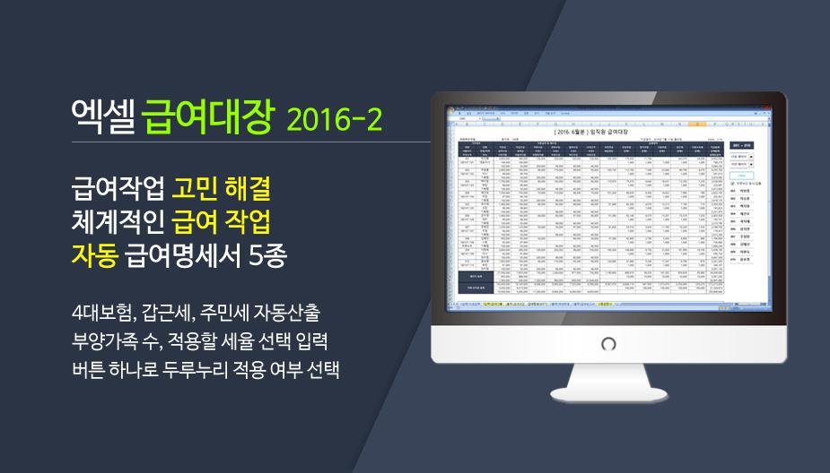 엑셀 급여대장 2016-2